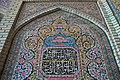 Nasir-ol-Molk mosque.jpg