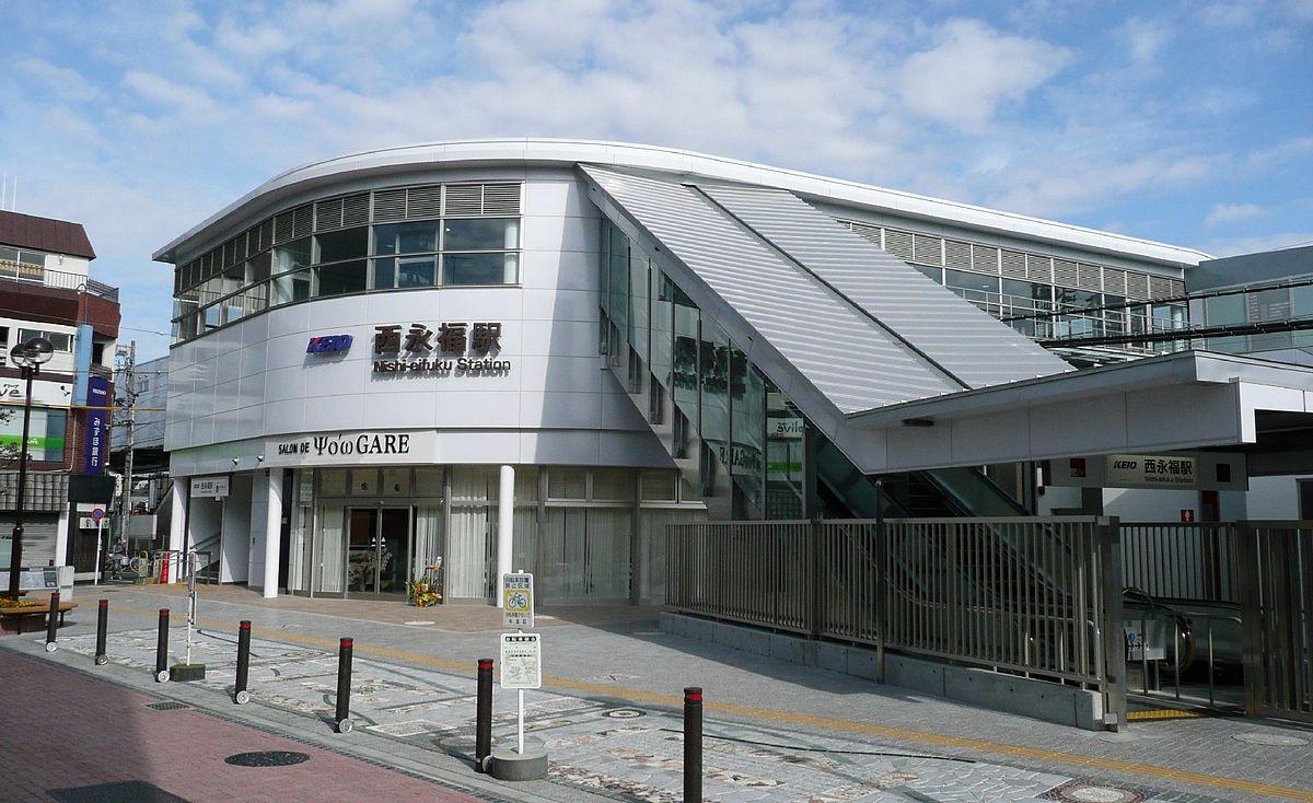 Nishi-eifuku Station