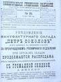 Nngv-1892-15.pdf