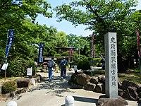 Okehazamakosenjou1.JPG