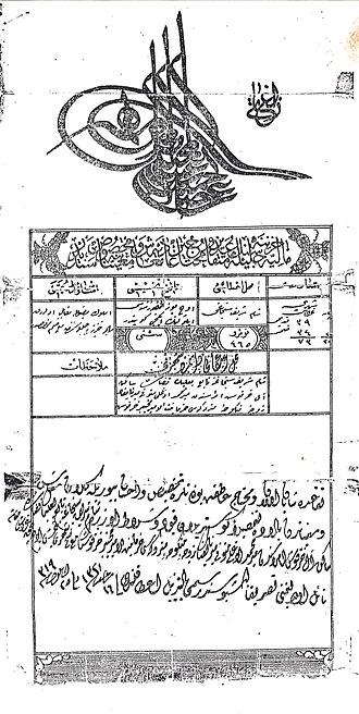 Harfush dynasty - Image: Ottoman Document Officiel à la retraite pour L'emir Moukheiber Harfouche