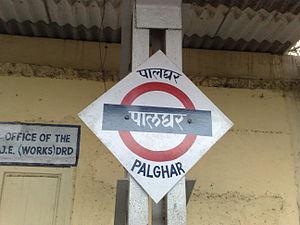 Palghar railway station - Palghar railway station - Platformboard