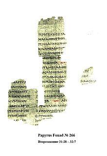 Papyrus Fouad 266