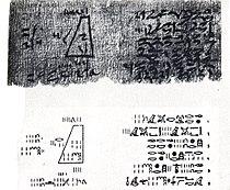 Papyrus moscow 4676-problem 14 part 1.jpg
