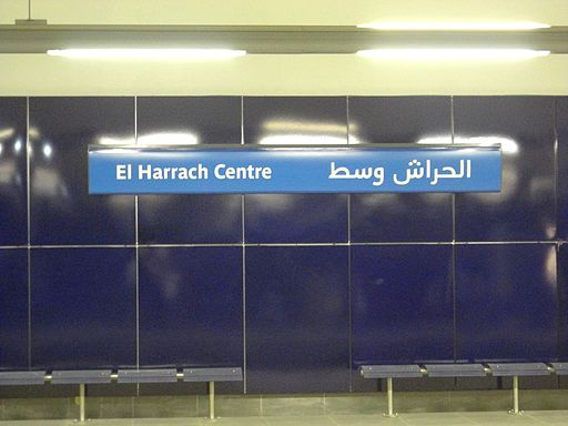 Photo metro alger station el harrach centre 05072015 007