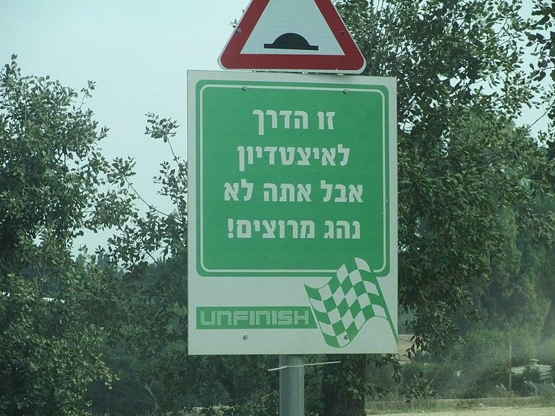 זהירות בדרכים בגבעת חיים איחוד