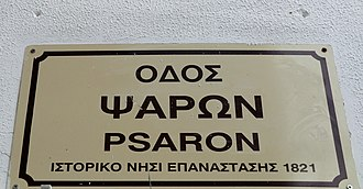 Modern Greek - Street sign in Rethymno in honor of Psara island: Psaron (in genitive) Street, historic island of the 1821 Revolution