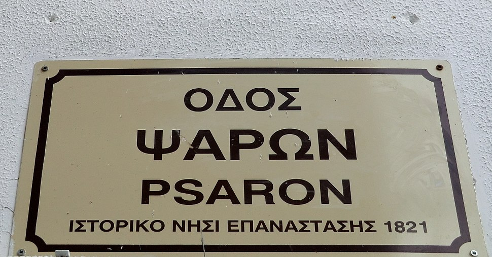 Plaque de la rue Psaron (Réthymnon)