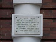 Plaque on the Yasynuvata railway station.jpg