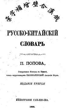 Большой Русско Китайский Словарь