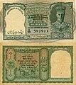 RBI 5-rupee note, overprinted Government of Pakistan, 1947.jpg