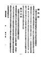 ROC1912-02-25臨時政府公報22.pdf