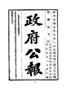 ROC1916-09-01--09-30政府公报238--266.pdf