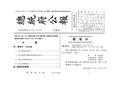 ROC2003-01-02總統府公報6499.pdf