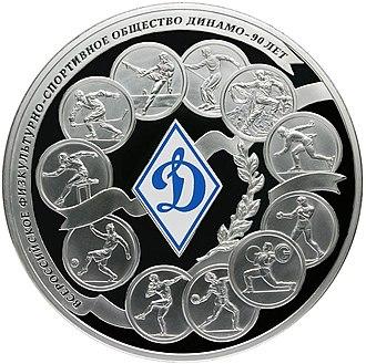 Dynamo Sports Club - Coin