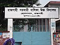 Rajshahi Govt. Girls High School, Helenabad.jpg