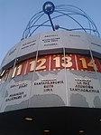 Reloj Mundial en Alexanderplatz 02.jpg