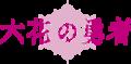 Rokka no Yūsha logo.png