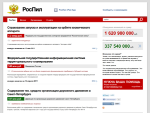 Rospil-screenshot.png
