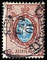 Russia 1875 10k horizontally laid paper - 27x.jpg