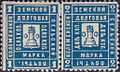 Russian Zemstvo Kolomna 1889 No12-13 se-tenant stamps light blue.jpg