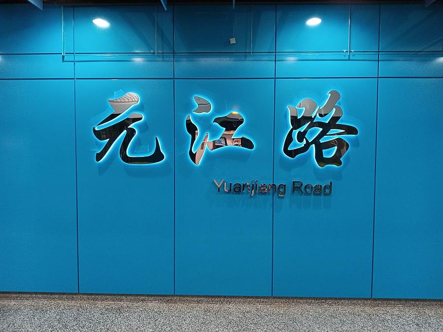 Yuanjiang Road station