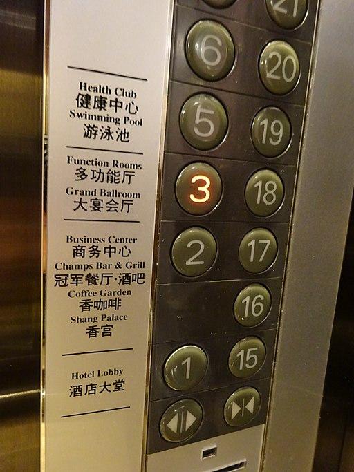 SZ 深圳香格里拉大酒店 Shangri-La Hotel Shenzhen lift button panel April 2016 DSC 02