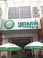 Sangkat Phsar Chas, Phnom Penh, Cambodia - panoramio (1).jpg