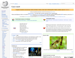 Screenshot of Sakha Wikipedia Main Page on 2012-07-11.png