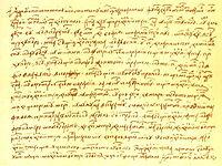 Το γράμμα του Neacşuείναι το παλαιότερο έγγραφο γραμμένο στα Ρουμανικά που έχει επιβιώσει