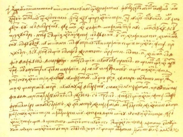 Scrisoarea lui Neacsu