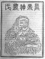Shinnung, Emperor of China. Wellcome L0002688.jpg