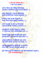 Shri sankat nashanam ganesh stotra.png