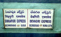 Simhapuri and Devgiri Express Nameboard 01.jpg