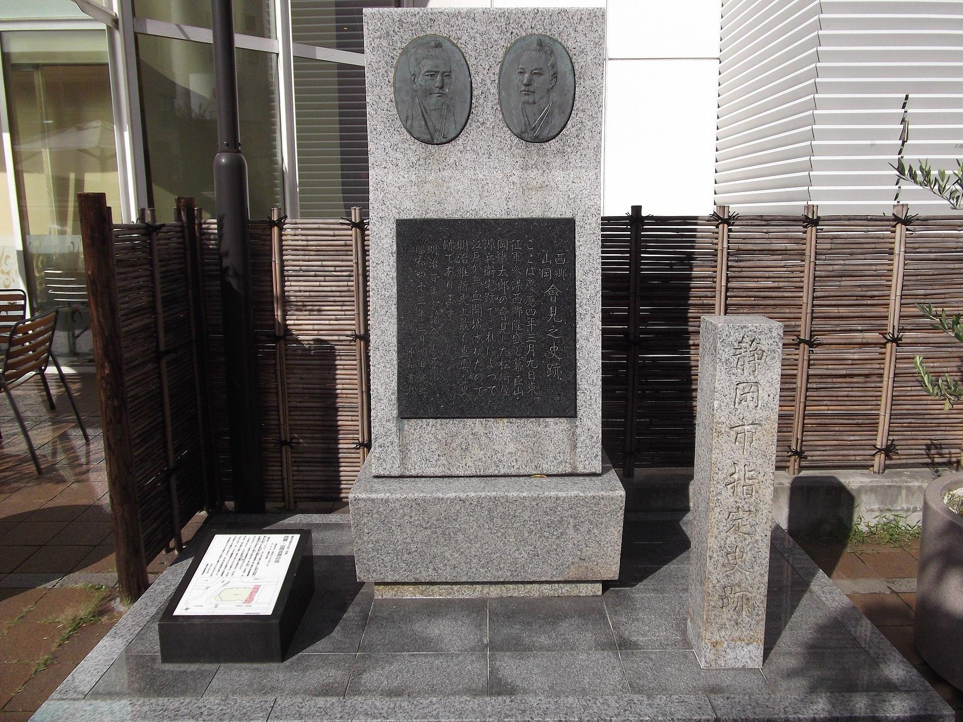西郷・山岡会見の史跡碑(静岡市葵区)Wikipediaより