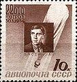 Stamp Soviet Union 1934 CPA468.jpg