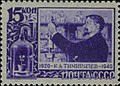 Stamp Soviet Union 1940 CPA738.jpg