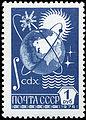 Stamp Soviet Union 1976 4610.jpg