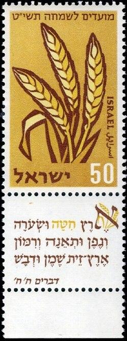 Stamp of Israel - Festivals 5719 - 50mil