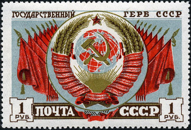 File:Stamp of USSR 1130.jpg