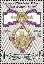Stamp of Ukraine orden.jpg