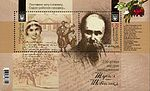 Stamp of Ukraine s1396-97.jpg