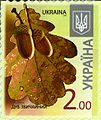 Stamp of Ukraine s1418.jpg