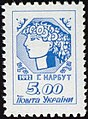 Stamp of Ukraine s19.jpg