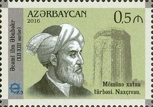 Stamps of Azerbaijan, 2016-1247.jpg