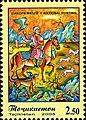 Stamps of Tajikistan, 052-05.jpg