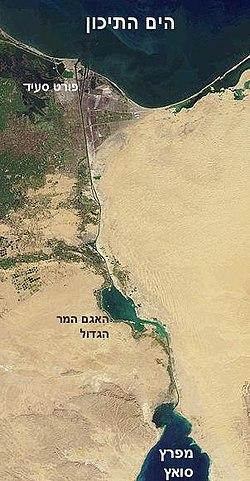 Suez Canal he.jpg