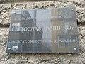 Svetoslav Luchnikov memorial plaque, 6 Yantra Str., Sofia.jpg