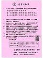 TPC Taipei City Branch power cut notice 20210128.jpg