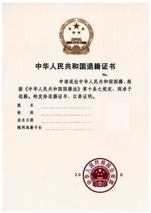 Nationality law of China - Termination of nationality certificate of the People's Republic of China